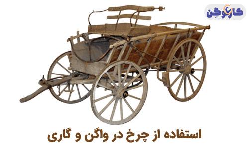 استفاده-از چرخ در واگن و گاری