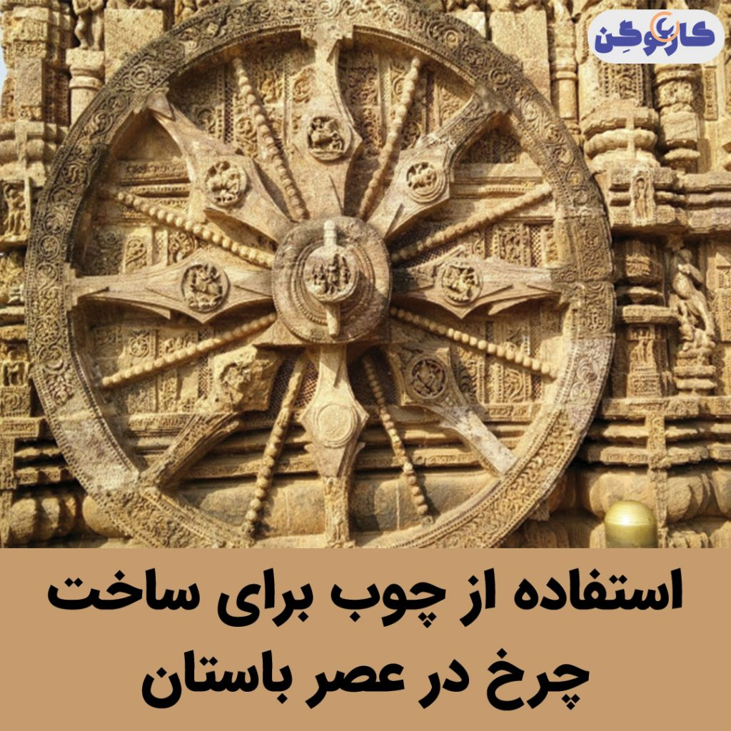 استفاده از چوب برای ساخت چرخ در عصر باستان