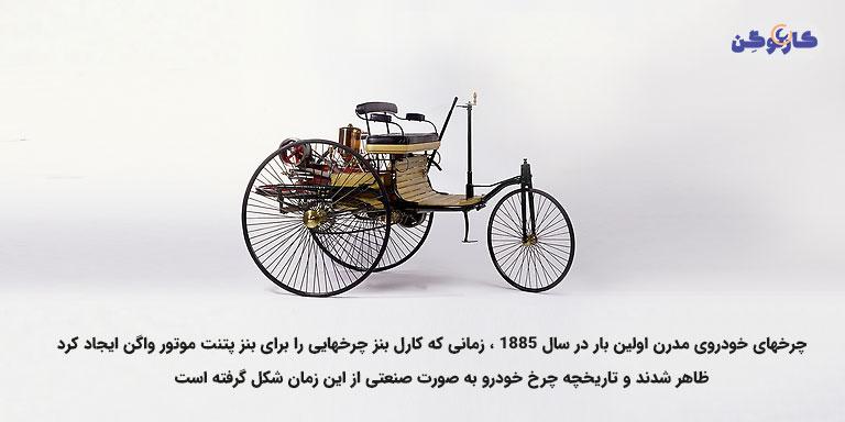 ظهور اولین چرخ های مدرن توسط بنز