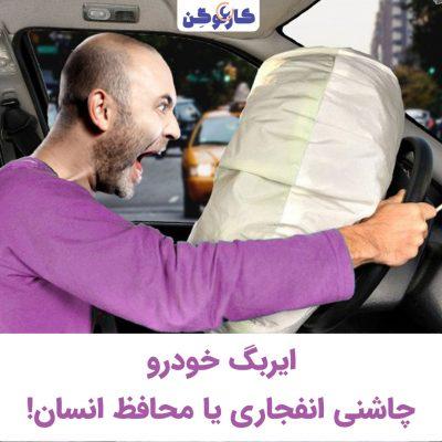 ایربگ خودرو،چاشنی انفجاری یا محافظ انسان!