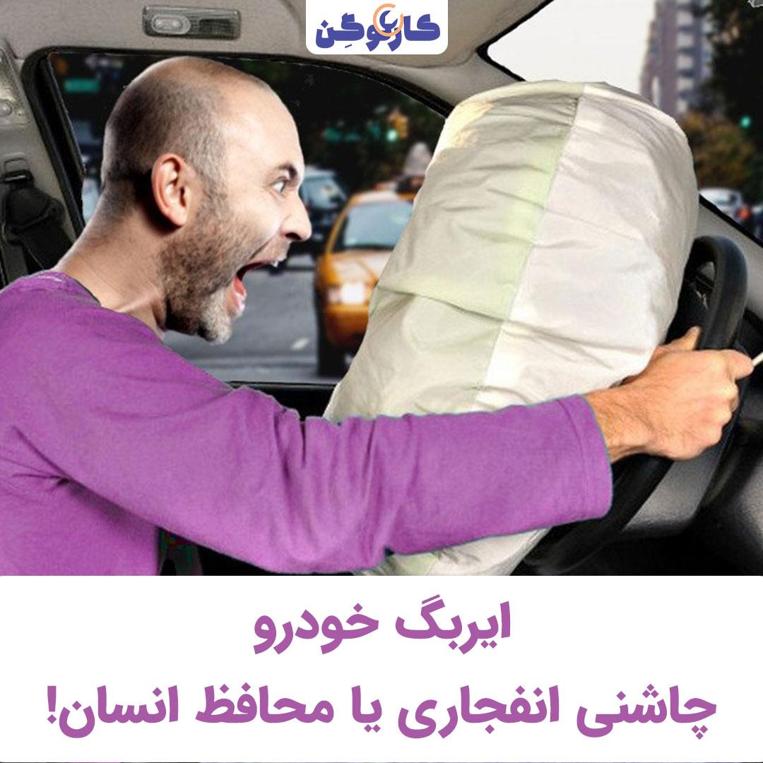 ایربگ خودرو | چاشنی انفجاری یا محافظ انسان