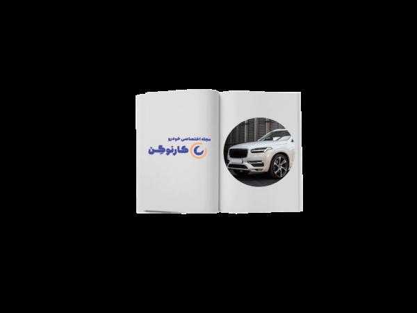 مجله اختصاصی خودرو کارنوگن